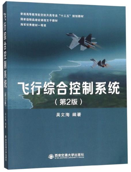飞行综合控制系统(第2版)