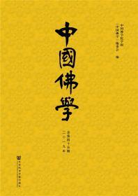 中国佛学·总第四十五期