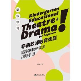 活泼学习:学前教师教育戏剧起步期教学实务指导手册