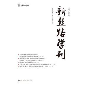 新丝路学刊·2019年第1期(总第7期)
