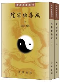 阴符经集成(上下)/道教典籍选刊