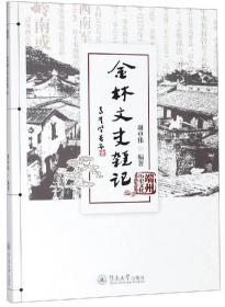 金林文史杂记/端州历史文化丛书