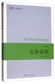 定价策略(第4版)