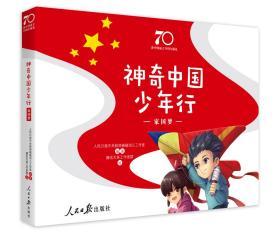 全新正版  神奇中国少年行