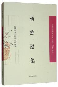 杨懋建集/中国近现代稀 见史料丛刊(第六辑)