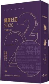 健康日历2020