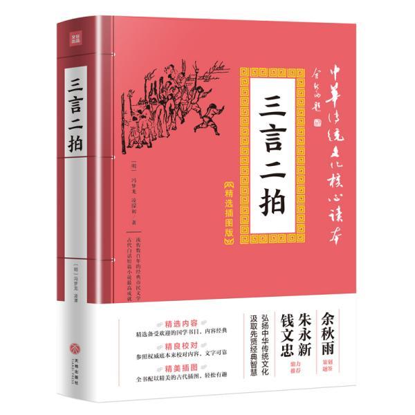中国文化传统核心读本:三言二拍(精选插图版)