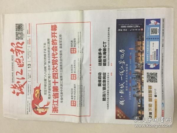 钱江晚报 2017年 6月13日 星期二 第11116期 邮发代号:31-43