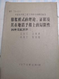 膨胀模式的理论证据及其在地震予报上的局限性国外文献述评