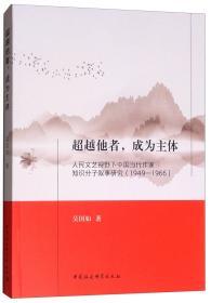 超越他者,成为主体:人民文艺视野下中国当代作家知识分子叙事研究(1949-1966)