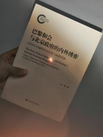 巴黎和会与北京政府的内外博弈