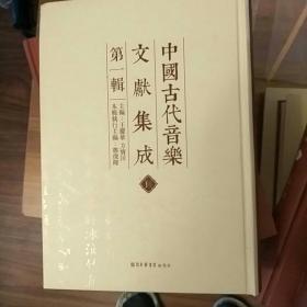 中国古代音乐文献集成  第一辑 (14册全)