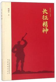 红色初心丛书:长征精神