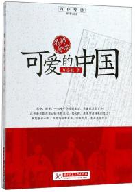 可爱的中国/红色经典追梦阅读