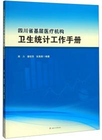 四川省基层医疗机构卫生统计工作手册