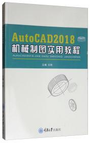 AutoCAD2018机械制图实用教程