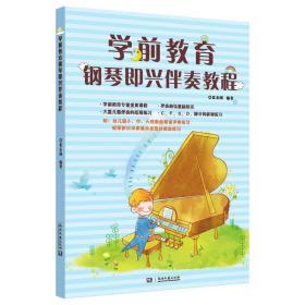 学前教育钢琴即兴伴奏教程