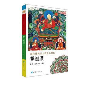 藏传佛教五大教派名僧传·萨迦派