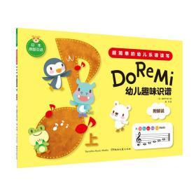 DoReMi:幼儿趣味识谱(上)