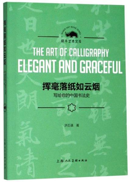 挥毫落纸如云烟:写给你的中国书法史