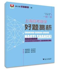 一题一课.上海高考数学好题赏析