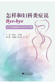 怎样和妇科炎症说Bye-bye:女性生殖健康状况评估与对策