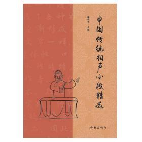 中国传统相声小段精选(传统相声名段精选,曲艺爱好者必备经典图书)