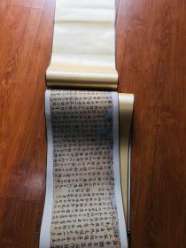 敦煌遗书论语卷第六。纸本大小31.33*307.75厘米。丝绸覆背高档装裱。装裱完成品长度约5.5米左右,款式随机。现货