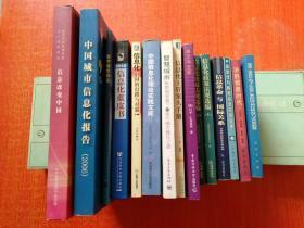 15册合售:信息改变中国、中国城市信息化报告(2006)、数字城市导论、中国信息化形势分析与预测(2010)、信息化——中国的出路与对策、中国信息化理论实践文库Ⅱ、智慧城市·物联网背景下的现代城市建设之道、媒介与主权:全球信息革命及其对国家权力的挑战、信息革命与国际关系、信息化与政府信息资源管理、信息化政策法规选编上下册、决胜信息时代、信息化主管案头手册、2001-2002年电子信息产业经济运行状