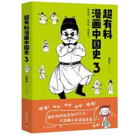 超有料漫画中国史3