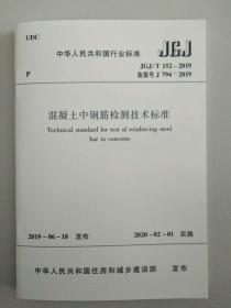 JGJ/T152-2019 混凝土中钢筋检测技术标准(替代JGJ/T152-2008)