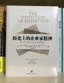 历史上的企业家精神:从古代美索不达米亚到现代(全新塑封)