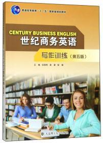 世纪商务英语写作训练(第5版)9787568521369