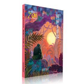 新中国成立70周年儿童文学经典作品集-猩猩王非比