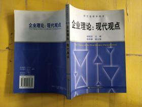 企业理论:现代观点 上书边轻微水渍印
