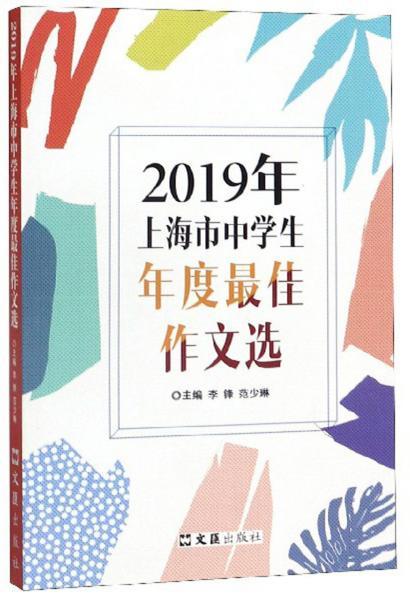 2019年上海市中学生年度最佳作文选