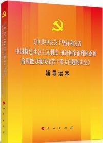 正版现货 十九届四中全会决定辅导读本 中共中央关于坚持和完善中国特色社会主义制度推进国家治理体系和治理能力现代化若干重大问题的决定辅导读本