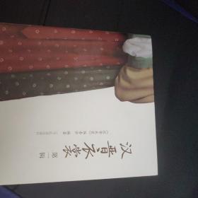 汉晋衣裳:第一辑