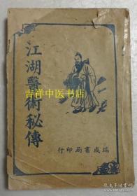 江湖医术秘传 据民国版复印件