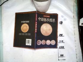 中国银币图录2009年新版