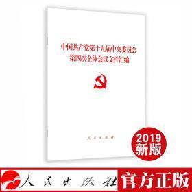 正版现货 2019新印发 中国共产党第十九届中央委员会第四次全体会议文件汇编(含决定和公报) 人民出版社