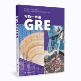 GRE写作一本通新东方教育科技集团国外考试推广管理中心