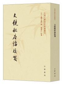 文镜秘府论校笺 (中国文学研究典籍丛刊 全一册)
