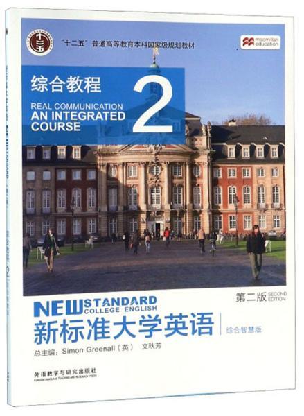 新标准大学英语(第二版)综合教程:综合智慧版