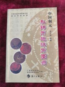 中国铜元私铸币趣味图录 2009年1版1印 包邮挂刷