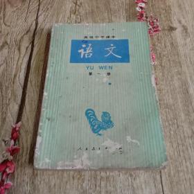 87年高中语文课本第一册