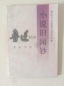 小说旧闻钞