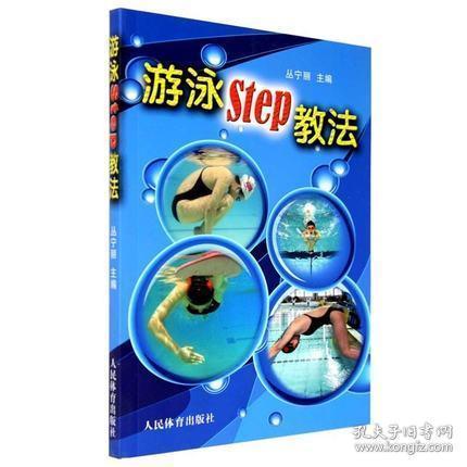 游泳STEP教法(彩色铜版纸)
