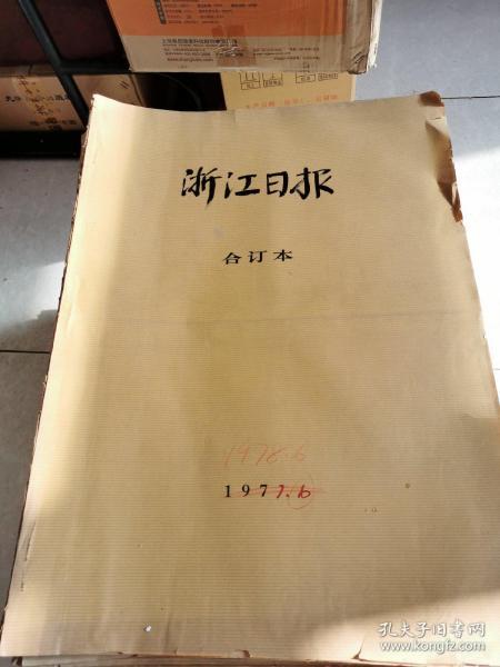 浙江日报 1978年6月 1-30日 全 4开 合订本  品相好