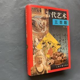 古代艺术三百题